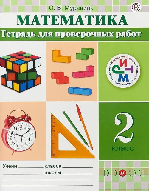 Matematika. 2 klass. Tetrad dlja proverochnykh rabot
