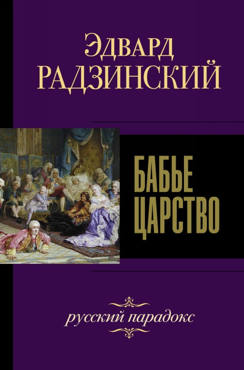 Babe tsarstvo. Russkij paradoks