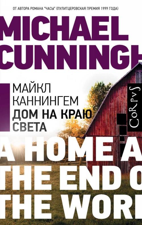 Dom na kraju sveta