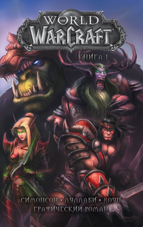 World of Warcraft: Kniga 1