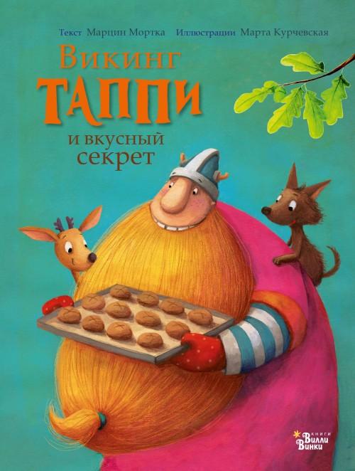 Viking Tappi i vkusnyj sekret