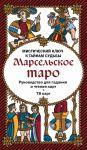 Marselskoe taro. Rukovodstvo dlja gadanija i chtenija kart (78 kart + instruktsija v korobke)