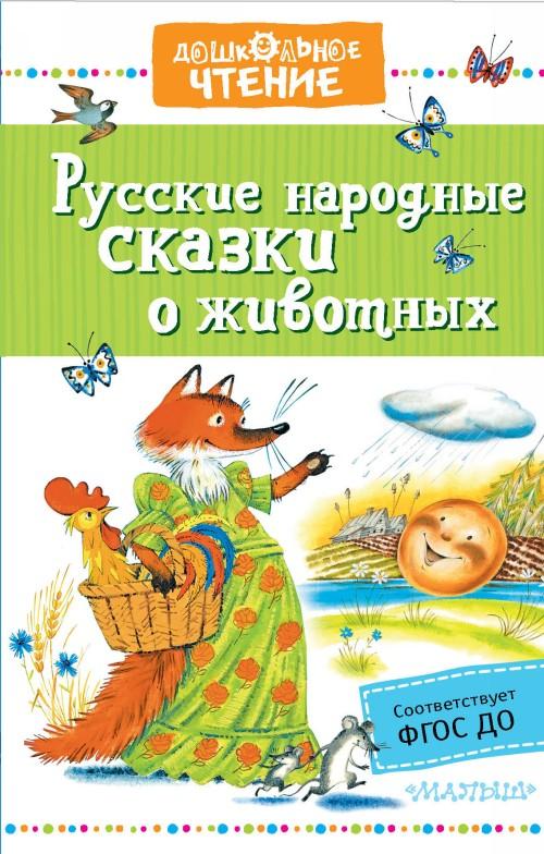 Russkie narodnye skazki o zhivotnykh