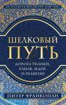 Shelkovyj put, Doroga tkanej, rabov, idej i religij (evropoket)