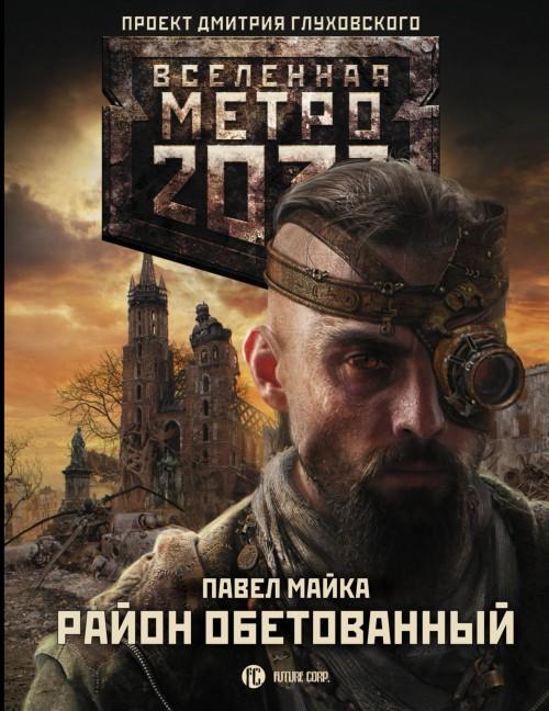 Metro 2033: Rajon obetovannyj