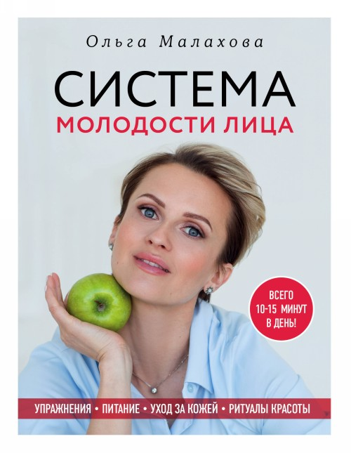 Olga Malakhova. Sistema molodosti litsa