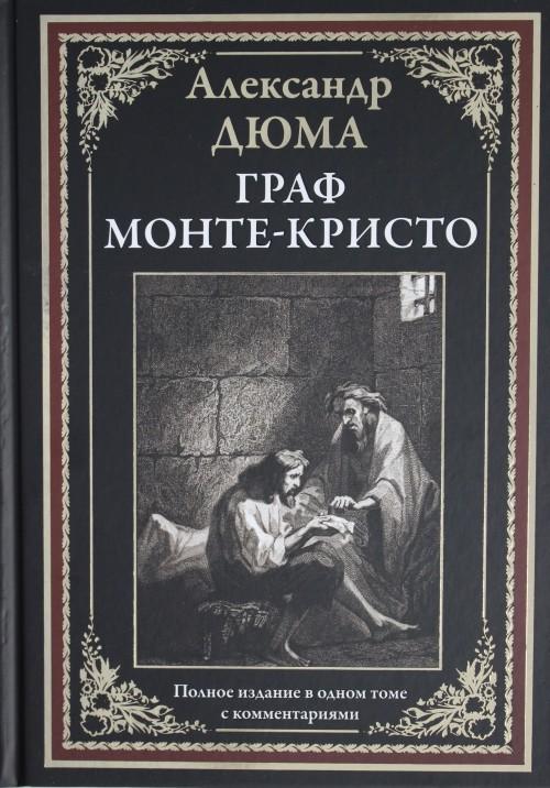 Graf Monte-Kristo. Polnoe izdanie v odnom tome s kommentarijami