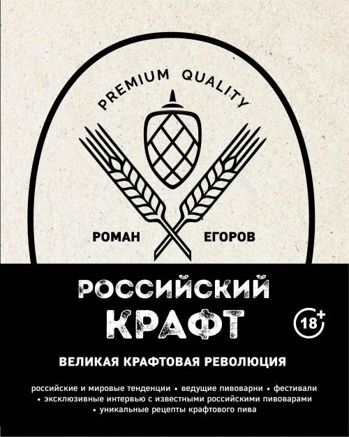 Rossijskij kraft. Velikaja kraftovaja revoljutsija