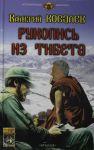IA Rukopis iz Tibeta