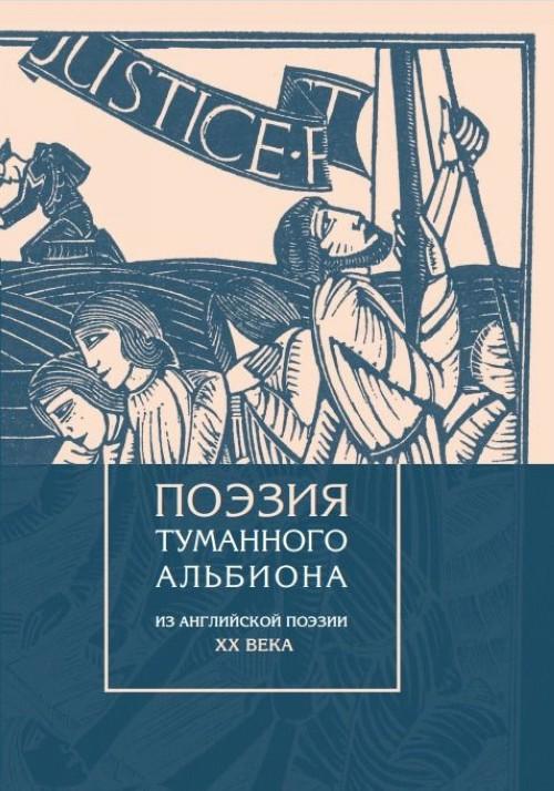 Poezija tumannogo Albiona. Iz anglijskoj poezii XX veka