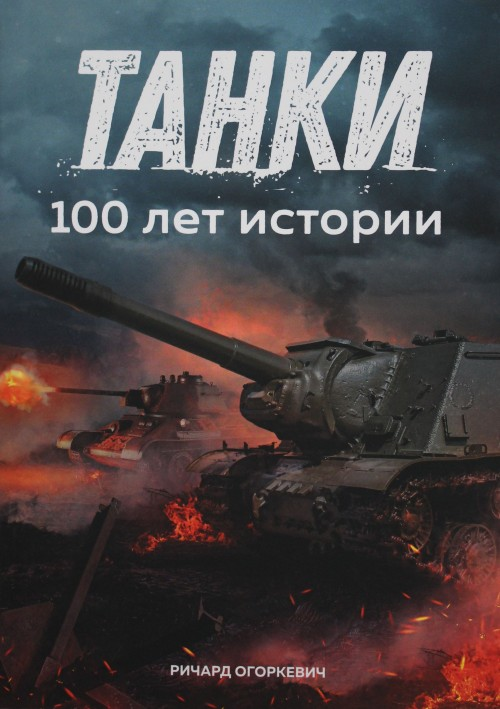 Tanki. 100 let istorii
