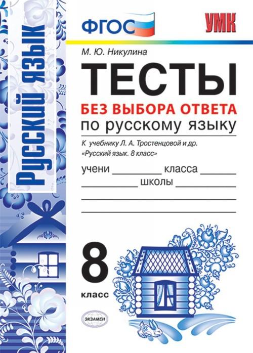 Russkij jazyk. 8 klass. Testy bez vybora otveta k uchebniku L. A. Trostentsovoj i dr.