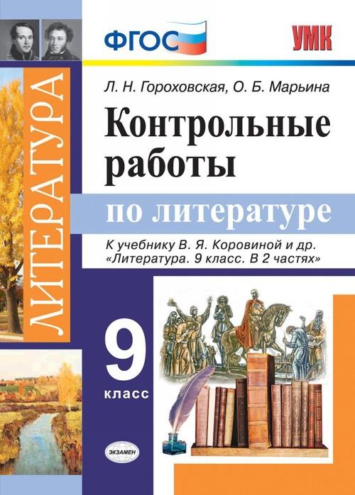 Literatura. 9 klass. Kontrolnye raboty. K uchebniku V. Ja. Korovinoj i dr.