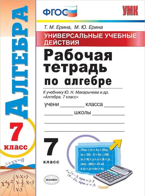 Algebra. 7 klass. Rabochaja tetrad. K uchebniku Ju. N. Makarycheva i dr.