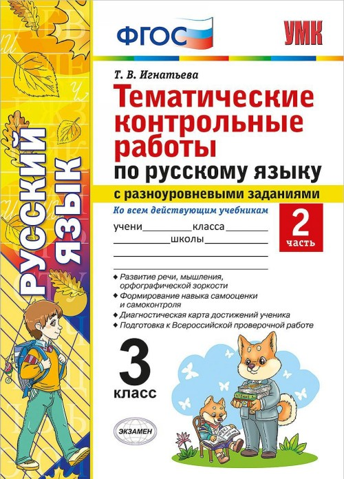 Russkij jazyk. 3 klass. Tematicheskie kontrolnye raboty s raznourovnevymi zadanijami. Chast 2