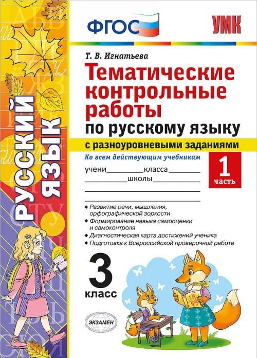 Russkij jazyk. 3 klass. Tematicheskie kontrolnye raboty s raznourovnevymi zadanijami. Chast 1