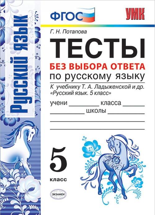 Russkij jazyk. 5 klass. Testy bez vybora otveta. K uchebniku T. A. Ladyzhenskoj i dr.