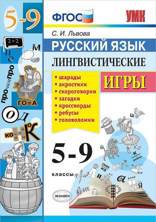 Russkij jazyk. 5-9 klassy. Lingvisticheskie igry