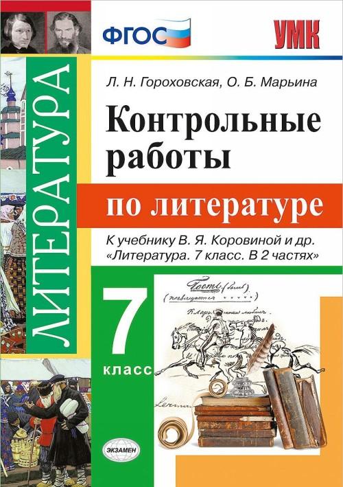 Literatura. 7 klass. Kontrolnye raboty. K uchebniku V. Ja. Korovinoj i dr.