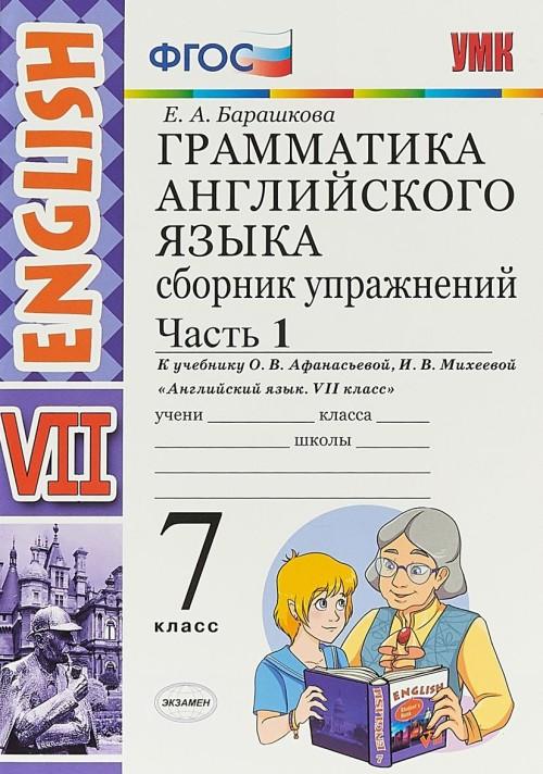 """Anglijskij jazyk. 7 klass. Grammatika. Sbornik uprazhnenij. Chast 1. K uchebniku O. V. Afanasevoj, I. V. Mikheevoj """"Anglijskij jazyk. 7 klass"""""""