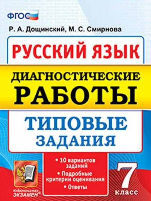 Russkij jazyk. Diagnosticheskie raboty. 7 klass. 10 variantov tipovykh zadanij