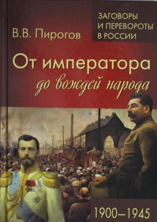 ZPR Ot imperatora do vozhdej naroda. 1900 - 1945  (12+)
