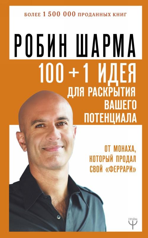 """100 + 1 идея для раскрытия вашего потенциала от от монаха, который продал свой """"феррари"""""""