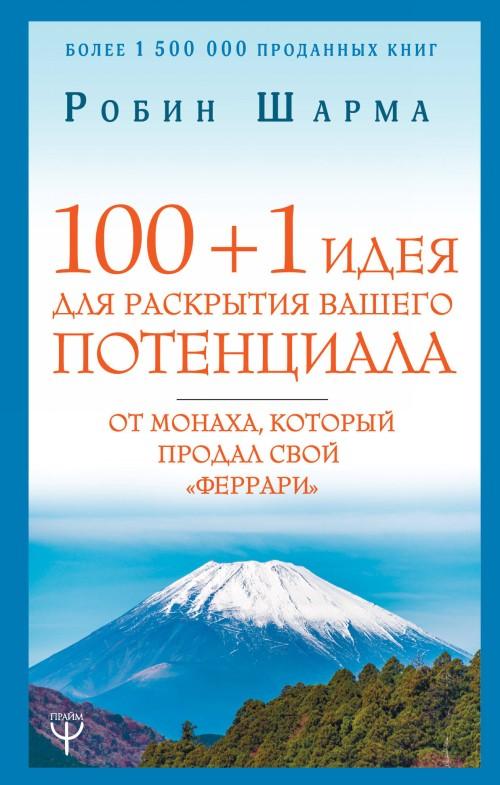 """100 + 1 идея для раскрытия вашего потенциала от монаха, который продал свой """"феррари"""""""