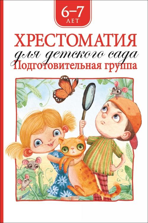 Барто А. Л., Заходер Б., Зощенко М.М. и др. Хрестоматия для детского сада. Подготовительная группа (