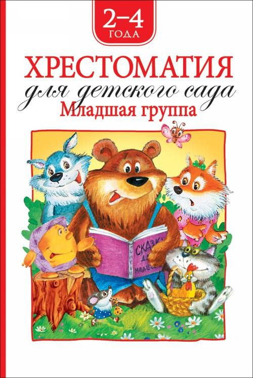 Barto A. L., Zakhoder B., Chukovskij K. I. i dr. Khrestomatija dlja detskogo sada. Mladshaja gruppa (nov.)