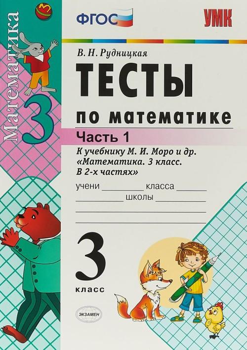 "Matematika. 3 klass. Testy. K uchebniku M. I. Moro i dr. ""Matematika. 3 klass"". V 2 chastjakh. Chast 1"