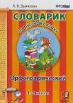 Slovarik po russkomu jazyku. Orfograficheskij. 1-4 klassy