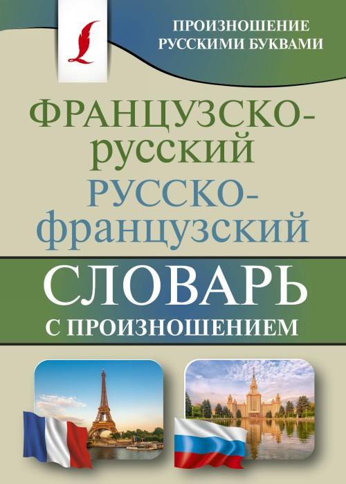 Frantsuzsko-russkij russko-frantsuzskij slovar s proiznosheniem