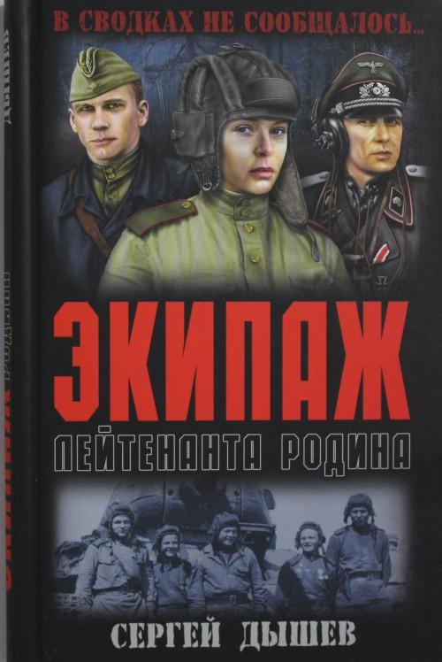 ВСНС Экипаж лейтенанта Родина  (12+)