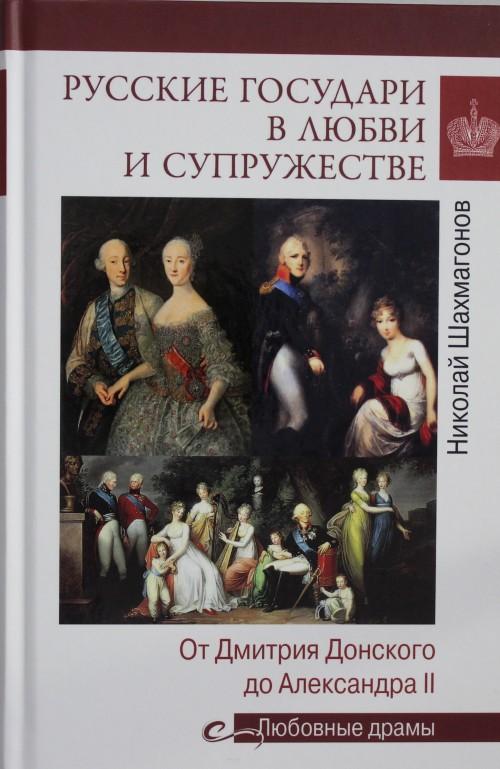 Russkie gosudari v ljubvi i supruzhestve. Ot Dmitrija Donskogo do Aleksandra II