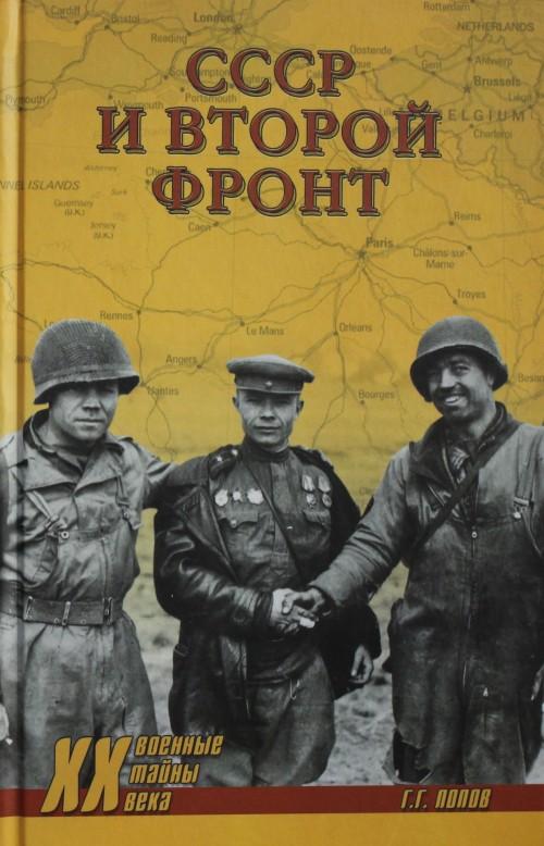 SSSR i Vtoroj front