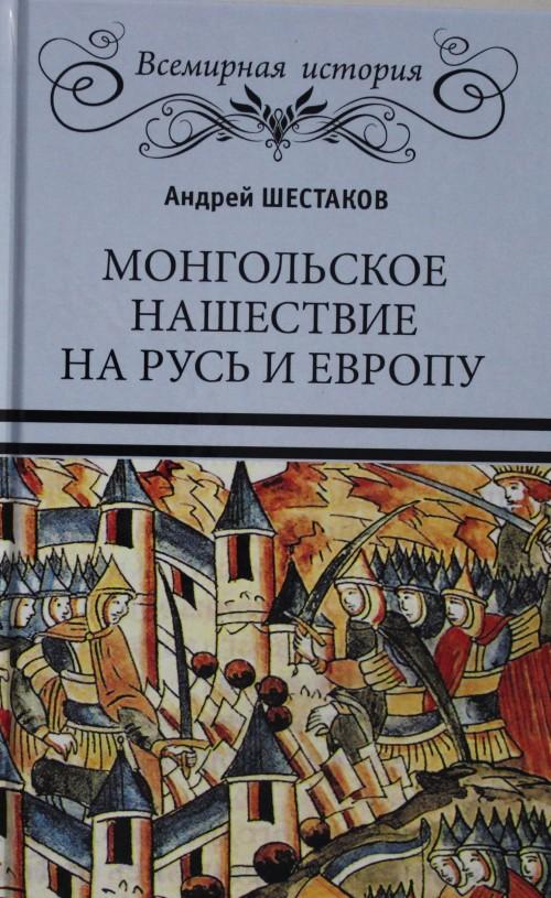VI Mongolskoe nashestvie na Rus i Evropu  (16+)