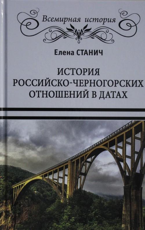 Istorija rossijsko-chernogorskikh otnoshenij v datakh