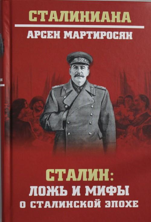 Сталин : ложь и мифы о сталинской эпохе