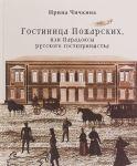 Gostinitsa Pozharskikh, ili Paradoksy russkogo gostepriimstva. Chichkina I.