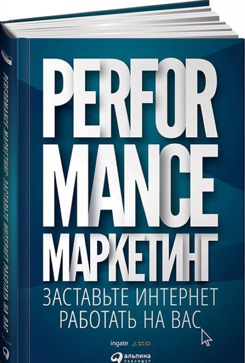 Performance-marketing. Zastavte internet rabotat na vas