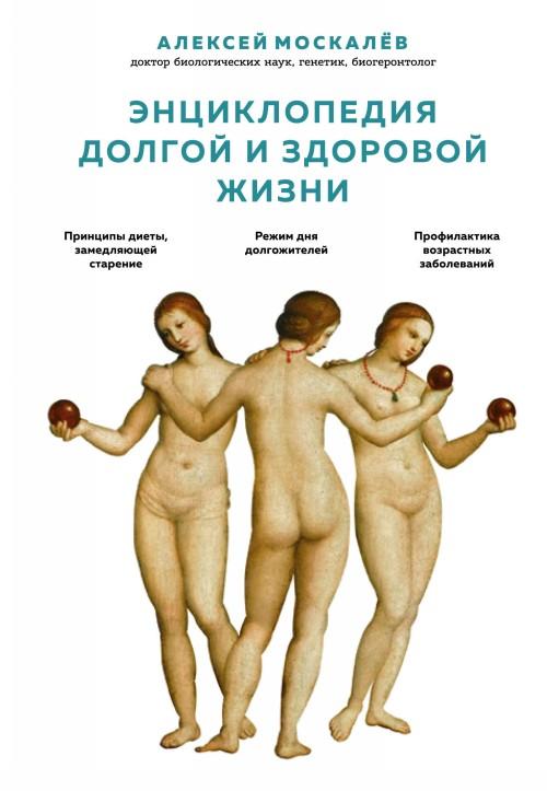 Entsiklopedija dolgoj i zdorovoj zhizni