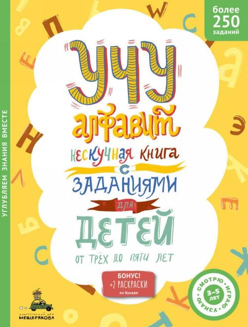 Учу алфавит. Нескучная книга с заданиями для детей от трех до пяти лет