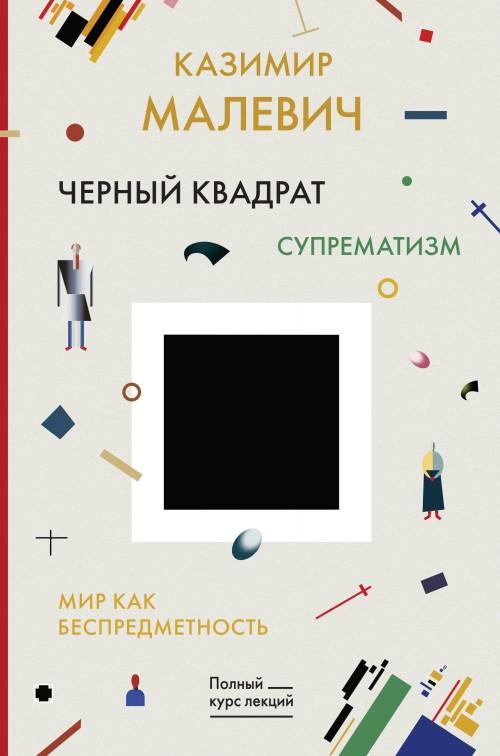 Черный квадрат. Мир как беспредметность