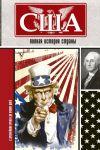 SSHA. Polnaja istorija strany