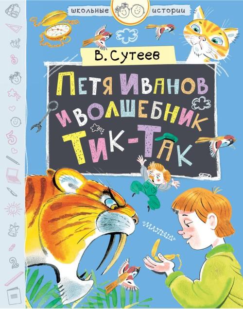 Petja Ivanov i volshebnik Tik-Tak
