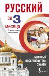 Russkij jazyk za 3 mesjatsa. Bystryj vosstanovitel znanij. Osnovnye pravila russkogo jazyka
