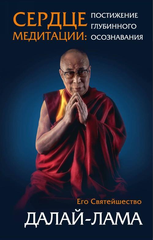 Serdtse meditatsii (7BTs)