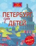 Peterburg dlja detej. 5-e izd., ispr. i dop. (ot 6 do 12 let)