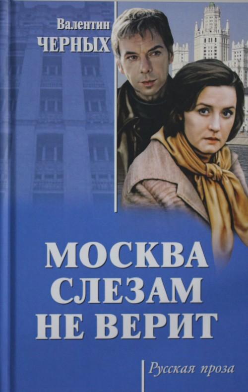 Moskva slezam ne verit